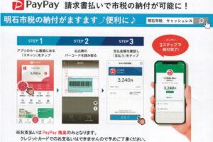 明石市の税金がスマホ決済(PayPay、LINE Pay)でキャッシュレス納付できるようになりました