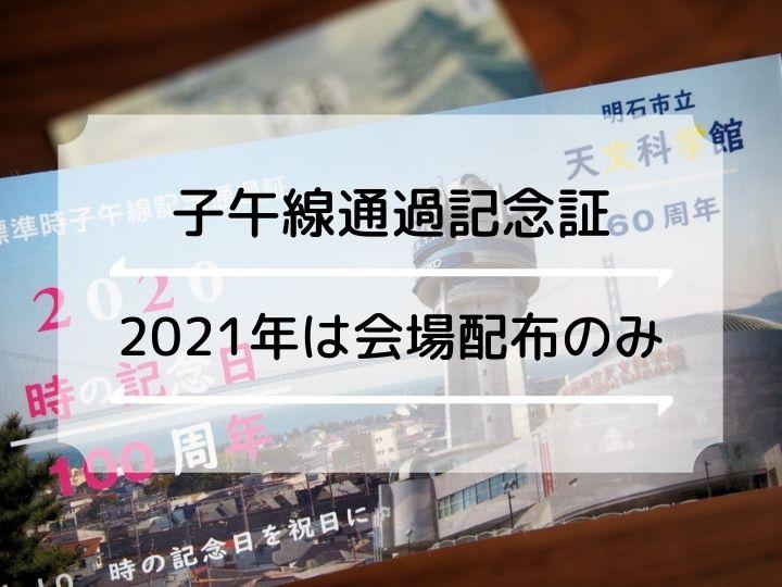 「子午線通過記念証2021」今年は会場配布のみ(魚の棚商店街・時のウィークメインデー)