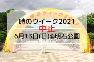 【中止】時のウィークメインデー2021は6月13日に明石公園・西芝生広場で開催予定です