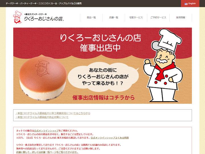 ふんわりチーズケーキ「りくろーおじさんの店」が明石に限定出店