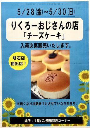 「りくろーおじさんの店」のチーズケーキ販売
