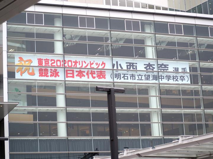 望海中出身!競泳の「小西杏奈」選手が東京オリンピック日本代表に選出!
