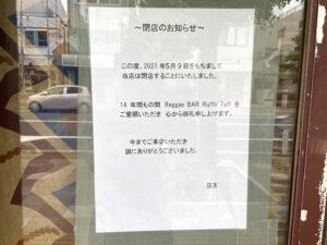 閉店のお知らせ