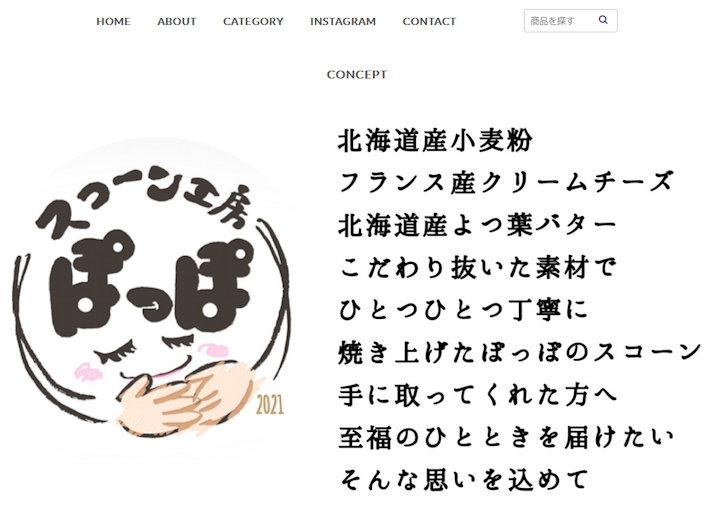 【開店】明石市の小さな創作スコーン屋「スコーン工房ぽっぽ」がオープン予定