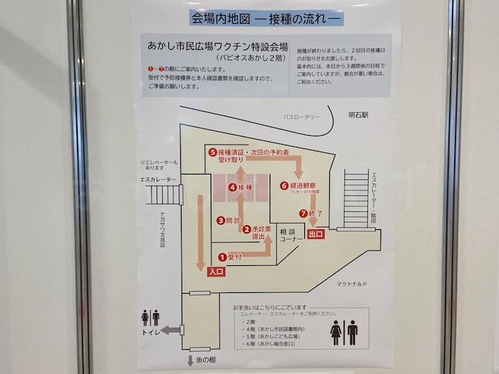会場内地図