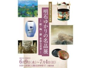 明石市立文化博物館 開館30周年記念企画展「明石ゆかりの名品展」 6/9から