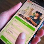 スマホで使える!明石市・神戸市西区の割引クーポン「じもポン」オンライン版がスタートしました