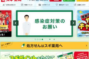 【開店】「スギ薬局グループ 明石硯町店」がスーパーマルハチ硯町店2階にオープン予定
