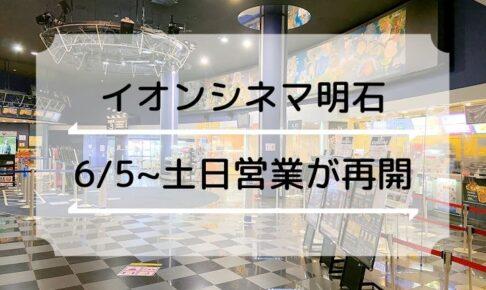 【土日営業再開】イオンシネマ明石(明石ビブレ)が6/5から土日上映再開&営業も21時まで