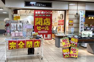 【閉店】アスピア明石の「ジュエリーカミネ」が6月30日までの閉店セール実施中です