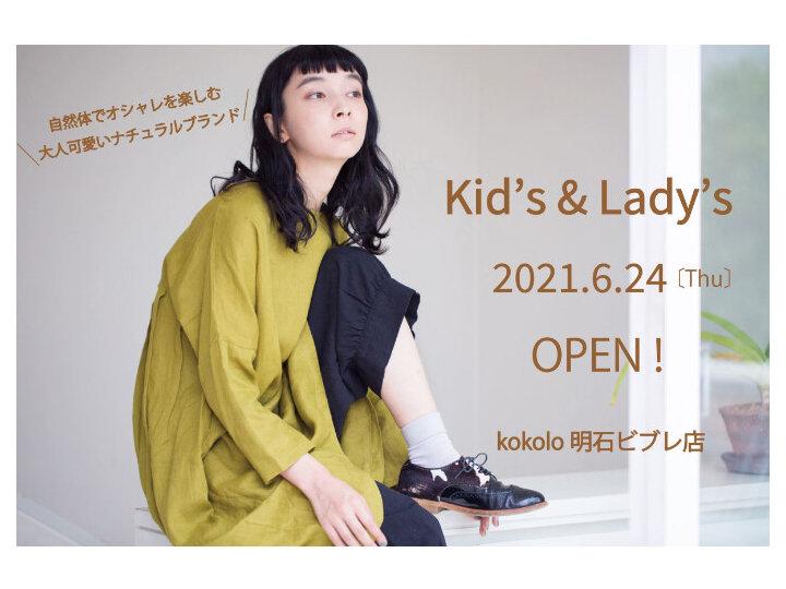 【開店】レディース&キッズのファッションブランド「kokolo」が明石ビブレにオープン予定