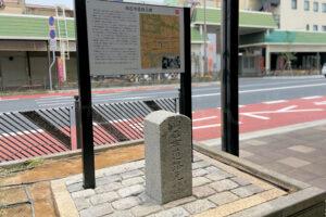 「明石市道路元標」をご存知ですか?100年ぶりに最初の設置場所に移設