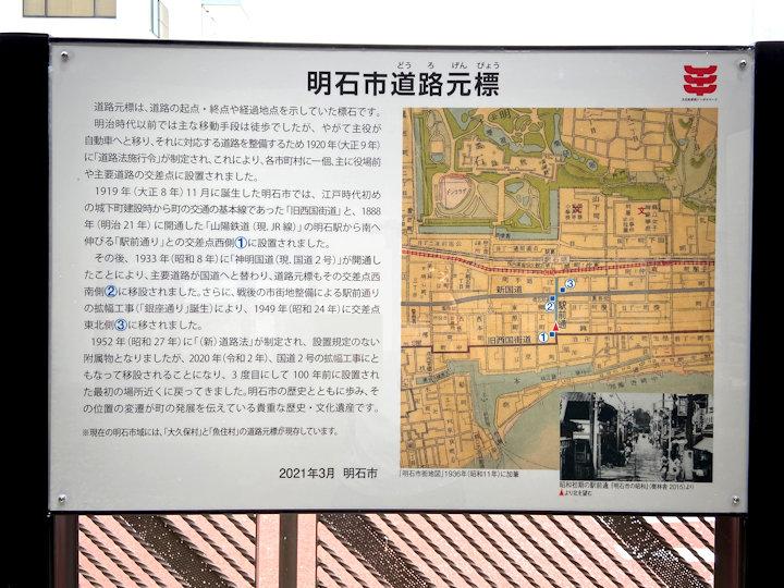 明石市道路元標を説明する看板