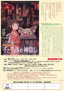 宮崎駿監督作品「千と千尋の神隠し」