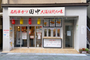 【開店】「串カツ田中」が明石市に初出店!大久保駅前に7月上旬オープン予定