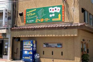 【開店】アミューズメント・ポーカー「ざ・ぽーかー明石駅前店」が鍛冶屋町にオープン予定