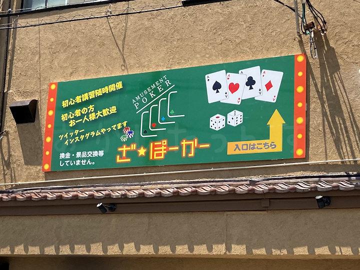 「ざ・ぽーかー明石駅前店」の看板
