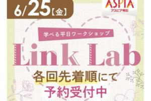 アスピア明石で「アロマワックスサシェ」をつくるワークショップ(LinkLab)開催