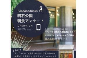 明石公園「TTT」で6/14まで朝食アンケートキャンペーン実施中