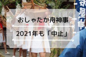 【新型コロナウイルス】岩屋神社「おしゃたか舟神事」2021年も残念ながら中止です