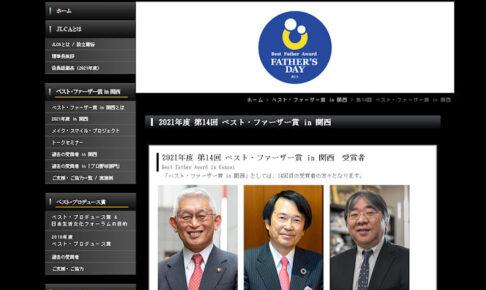 明石市の泉房穂市長が「ベスト・ファーザー賞 in 関西」政治部門を受賞しました!