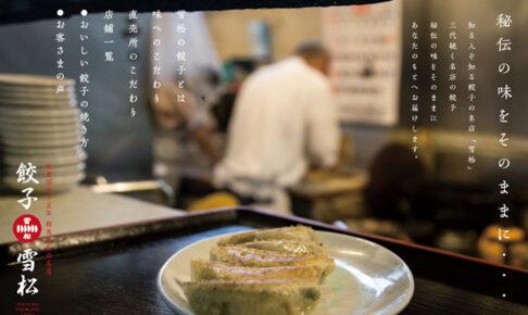 【西明石】餃子の無人持ち帰り店「餃子の雪松 明石鳥羽店」が6月26日オープン