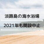 【淡路島】2021年も海水浴場の開設は中止(淡路市・洲本市・南あわじ市)
