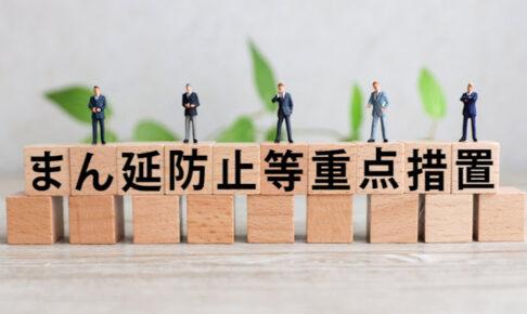 【明石市】緊急事態宣言が解除され、6月21日からまん延防止等重点措置に移行