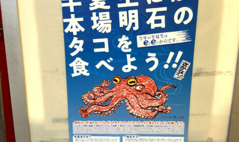2021年の半夏生は7月2日から!明石蛸・たこカレーが当たるプレゼントキャンペーンも実施されます