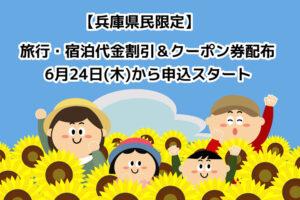 【兵庫県民限定】県内旅行・宿泊代金割引&クーポン券配布キャンペーンの申込が始まっています