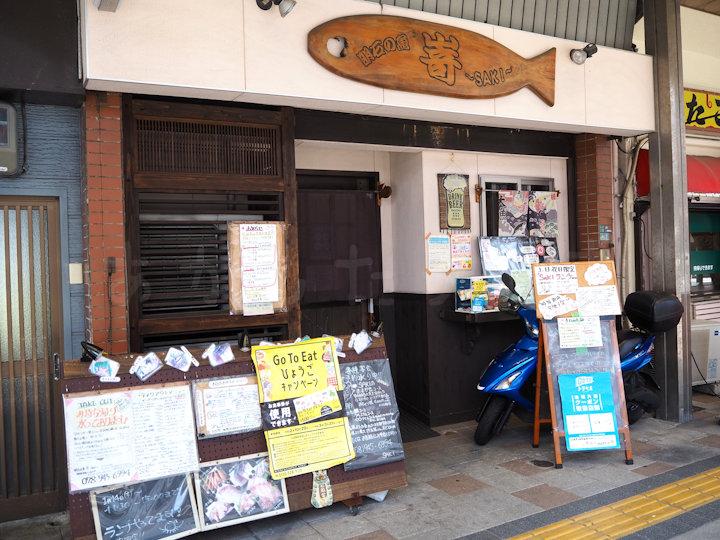 明石の魚 嵜 ~SAKI~