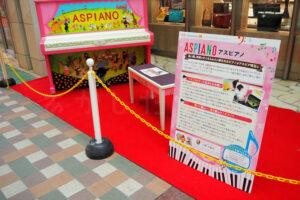 かわいいペイントピアノ「アスピアノ」がアスピア明石・アトリウムコートに登場!