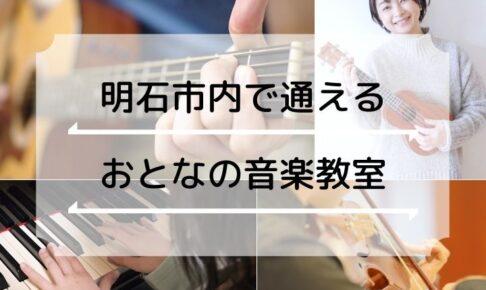 明石駅・明石市内の大人向け音楽教室レッスンまとめ(ヤマハ・カワイ・シアー・スガナミ楽器)