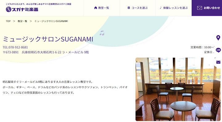 ミュージックサロンSUGANAMI(スガナミ楽器)