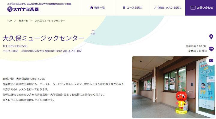 大久保ミュージックセンター(スガナミ楽器)