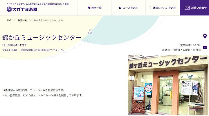 錦が丘ミュージックセンター(スガナミ楽器)