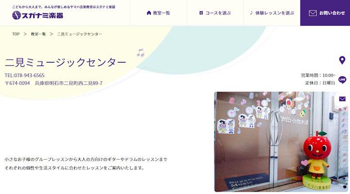 二見ミュージックセンター(スガナミ楽器)
