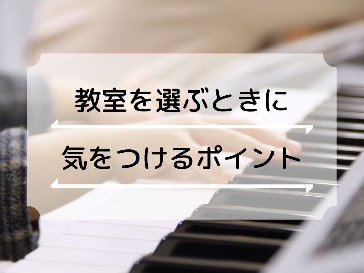 大人向け音楽教室選びの3つのポイント