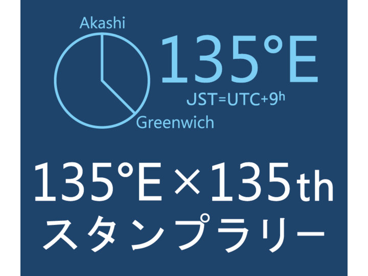 日本標準時子午線 制定135周年記念「スタンプラリー」でオリジナル缶バッチをGETしよう