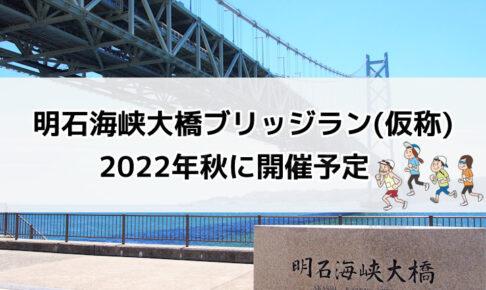 明石海峡大橋を走って渡るマラソン大会「ブリッジラン」が2022年秋に開催予定