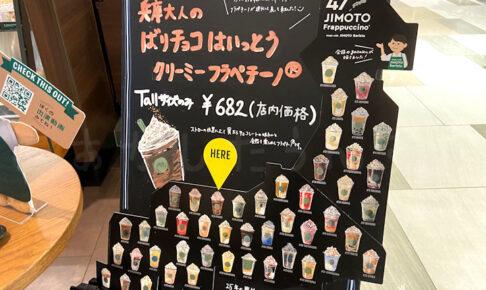 兵庫県のスタバ限定「大人のばりチョコはいっとうクリーミーフラペチーノ」販売(47JIMOTOフラペチーノ)