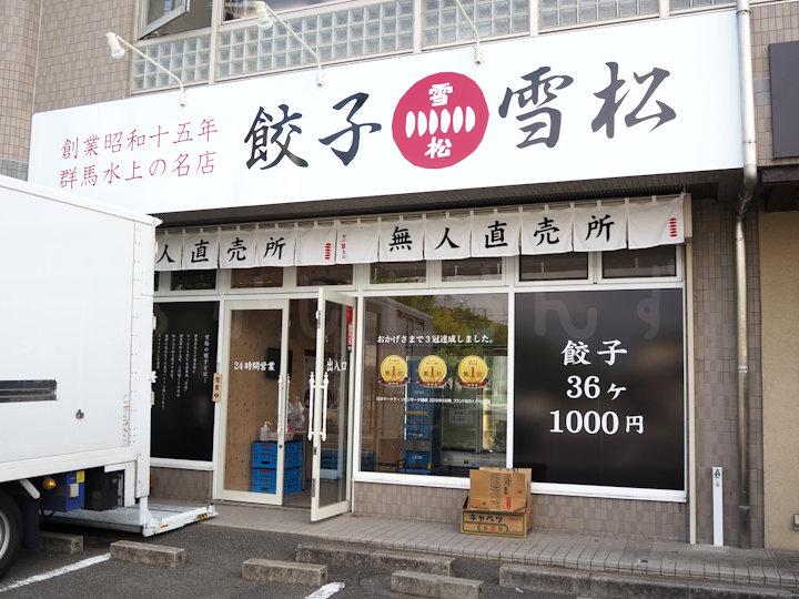 餃子の雪松 明石鳥羽店