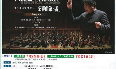 2021年の「佐渡裕指揮 兵庫PACオーケストラ明石公演」は9/20(一般販売は7/25~)