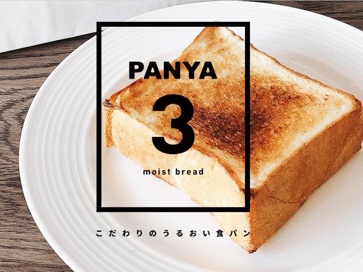 【開店】食パン専門店「PANYA3」が明石駅前・パピオスあかし1階に8月オープン予定