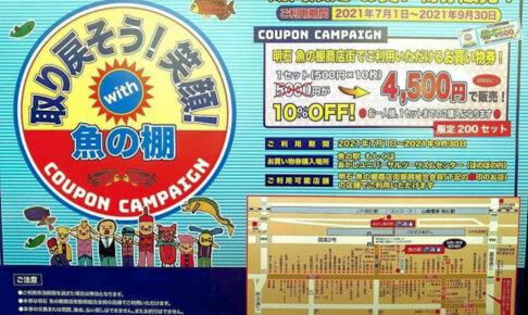明石「魚の棚商店街」で10%お得になる買い物券が販売されています!9/30まで