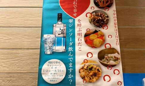 「翠ジンソーダ」を飲んでオリジナルグッズが当たる『明石で幸せキャンペーン』開催中
