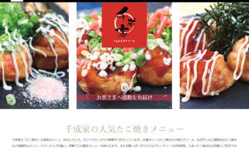 【開店】ダイキ明石店にたこ焼き「千成家」がオープン予定です(幸せの黄金鯛焼きの跡?)