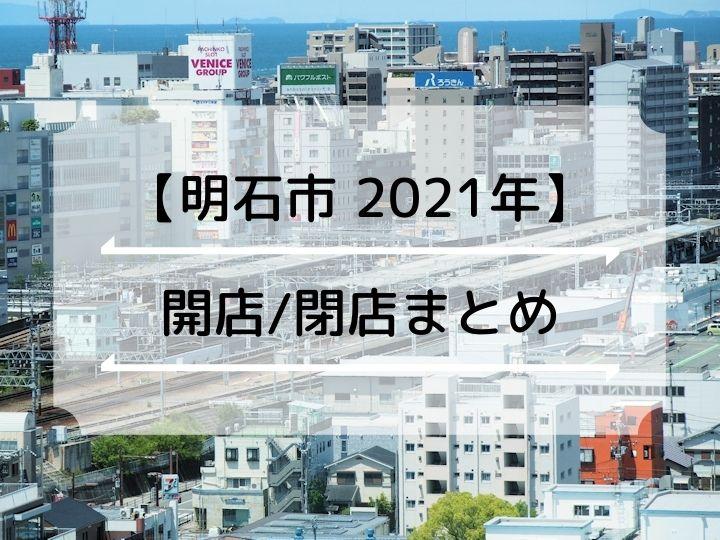 【2021年】明石市内の開店・閉店情報をまとめました