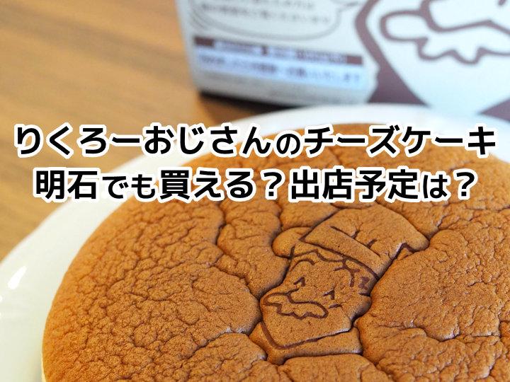 「りくろーおじさんの店」のチーズケーキは明石市で買える?出店予定は?