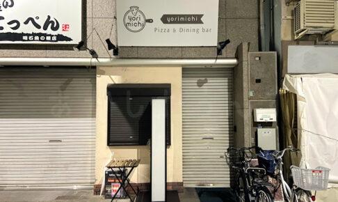 【開店】ピザ・イタリアンのお店「yorimichi」が魚の棚商店街に8/2オープン(ROSSO跡地)